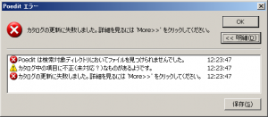 sqlite_backup_poedit0