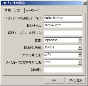 sqlite_backup_poedit1