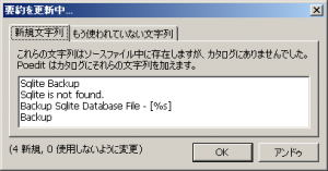 sqlite_backup_poedit4