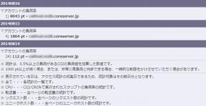 20140816_coreserver
