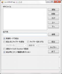 joinmp4files1.1.3.0